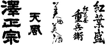 古澤酒造の銘酒の数々