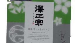 古澤酒造資料館でもフェースマスクを販売予定です