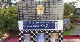 新発売! 山形の気候風土の中で醸された本格焼酎「雪原 米・麦・そば300mlセット」