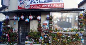 寒河江のリーズナブルで美味しい居酒屋「田舎家」の紹介