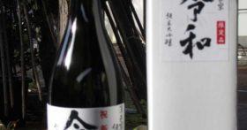 「澤正宗 純米大吟醸 令和」好評中発売です!