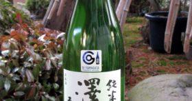 「澤正宗 純米吟醸 五百万石」が純米大吟醸・純米吟醸部門で第三位入賞
