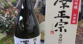 「澤正宗 純米大吟醸 山田錦」純米大吟醸・純米吟醸部門第二位