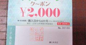 古澤酒造とそば打ち処紅葉庵が山形県主催のお出かけキャンペーンに参加しています