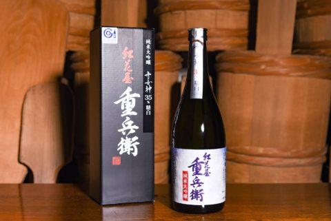 Junmai Daiginjo Benibanaya jubei Yukimegami / FURUSAWA SAKE BREWERY