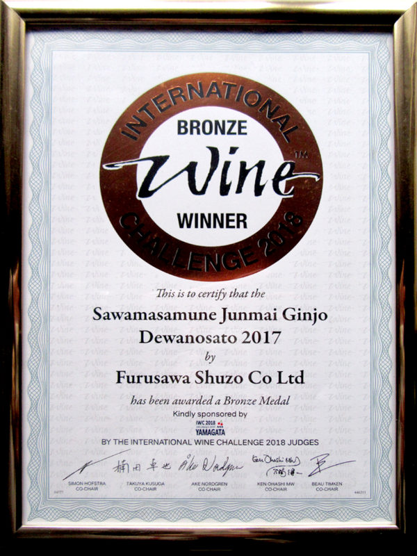 A Bronze Prize of the International Wine   Challenge.