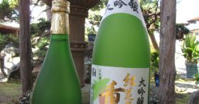 金賞受賞!!澤正宗大吟醸紅花屋重兵衛 ワイングラスでおいしい日本酒アワード2021