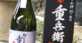 IWC2021「純米大吟醸 紅花屋重兵衛 雪女神」ブロンズ賞受賞しました。