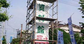 古くなった広告塔のリニューアルを始めます
