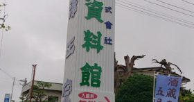 当社古澤酒造の蔵案内用広告塔のリニューアル完了しました