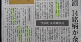 21年度全米日本酒歓評会・山形県産酒14銘柄が金賞!!