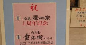 10月1日、日本酒の日「酒蔵澤正宗」にご来店下さり有難うございました。