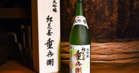 「酒蔵澤正宗」では本日、「大吟醸紅花屋重兵衛」をおふるまいさせていただきます!